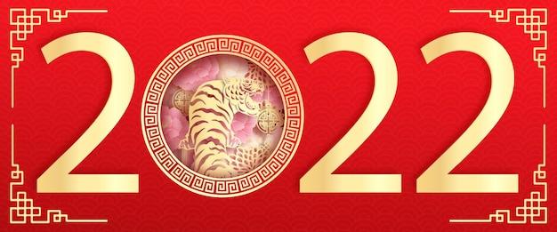 明けましておめでとうございます2022年。旧正月。寅の年。虎とのお祝いカード。中国語訳明けましておめでとうございます。