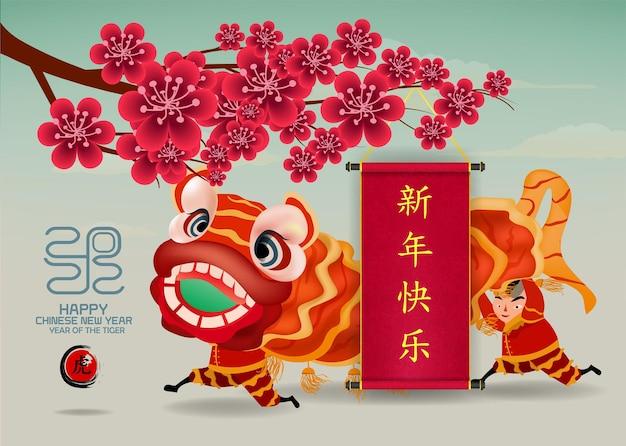 С новым 2022 годом - китайским новым годом. год тигра. шаблон оформления баннера лунный новый год.
