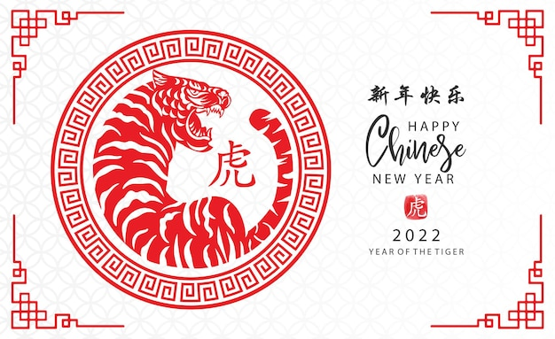 Happy new year 2022. chinese new year. the year of the tiger. celebrations card with cute tiger with chinese translation: happy new year.