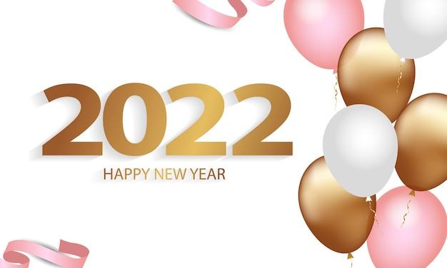 明けましておめでとうございます2022風船と紙吹雪でエレガントな黄金のテキスト。