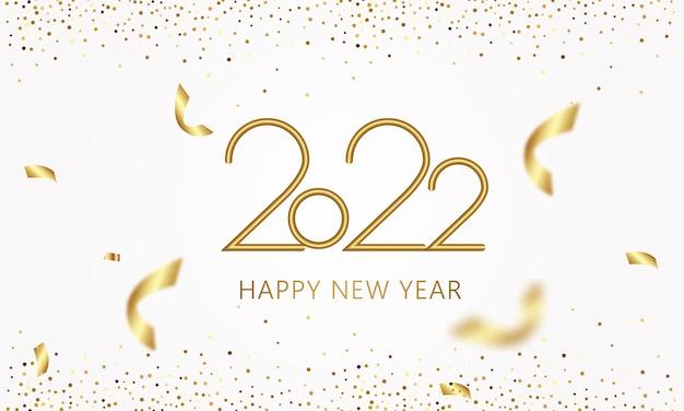 明けましておめでとうございます2022紙吹雪とエレガントな黄金のテキスト。