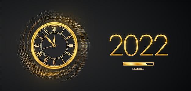 明けましておめでとうございます2022年。ゴールデンメタリックナンバー2022、ローマ数字のゴールドウォッチ、きらめく背景にローディングバーを備えた真夜中のカウントダウン。キラキラと破裂する背景。ベクトルイラスト。