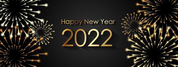明けましておめでとうございます2022現実的なエレガントなベクターテンプレート現実的なギフトとクリスマスの花輪