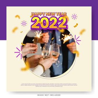 С новым годом 2022 шаблон баннера в социальных сетях
