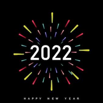 明けましておめでとうございます2022テキストデザイン。パンフレットテンプレートデザイン、ポストカード、バナー。ベクター
