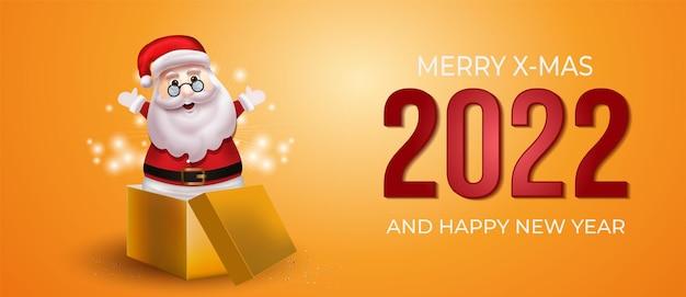 С новым 2022 годом с персонажем из подарочной коробки