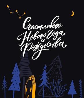 С новым годом и рождеством русский язык текст на поздравительной открытке ночной зимний лес
