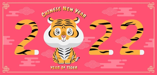 С новым годом, китайский новый год, 2022, год тигра, мультяшный персонаж, милый плоский дизайн (перевести: тигр)