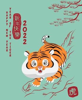С новым годом, китайский новый год, 2022, год тигра, мультяшный персонаж, милый плоский дизайн (перевести: тигр) Premium векторы