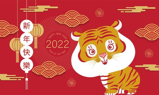 새해 복 많이 받으세요, 구정, 2022, 호랑이의 해, 만화 캐릭터, 왕실 호랑이, 평면 디자인 (번역: 호랑이, 구정)