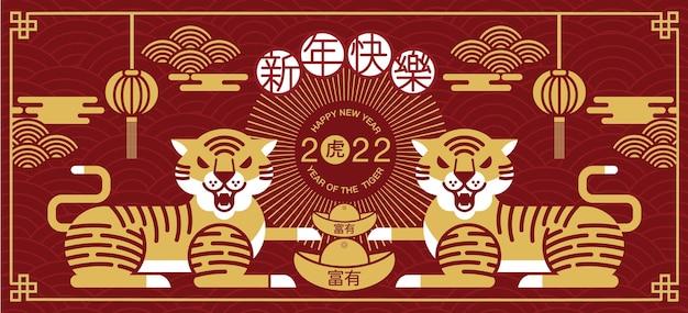 明けましておめでとう、2022年旧正月、虎の年、漫画のキャラクター、王室の虎。フラットなデザイン。