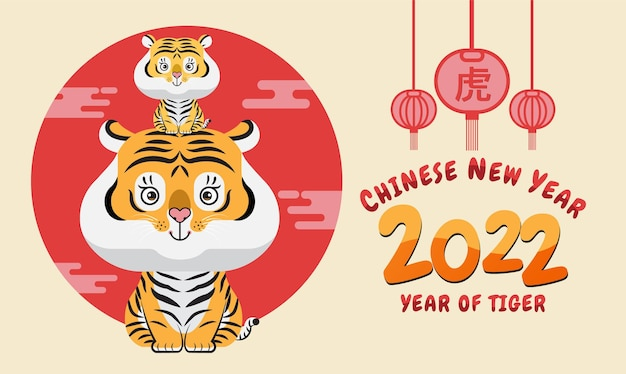Happy new year, chinese new year, 2022, year of the tiger, cartoon character, cute flat design (translate : tiger )