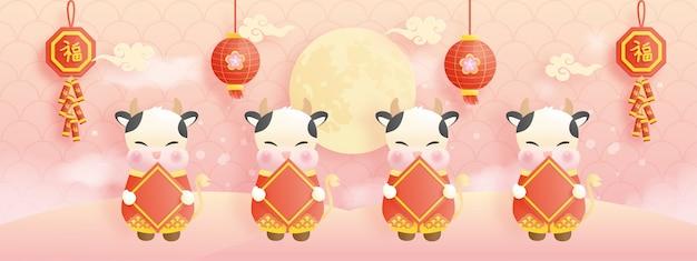 С новым годом . китайский новый год. год быка. баннер празднования с милым быком