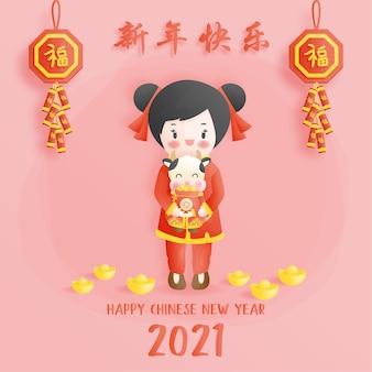 С новым годом . китайский новый год. год быка. карточка торжеств с китайской девушкой и волом. с новым годом.