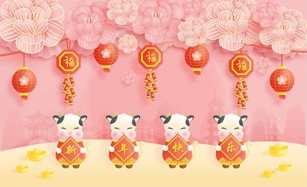 С новым годом . китайский новый год. год быка. карточка торжеств с милым быком. задний план