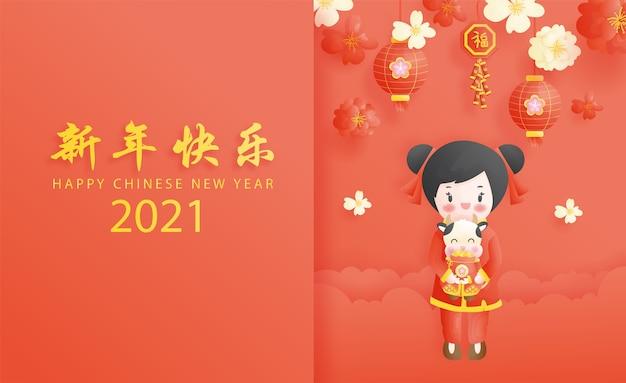 С новым годом . китайский новый год. год быка, праздничная открытка с милым быком. перевод (название) с новым годом.