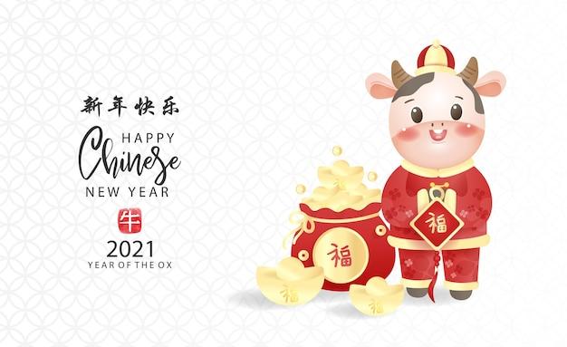 明けましておめでとうございます 。中国の旧正月。丑の年。かわいい去勢牛のお祝いカード。