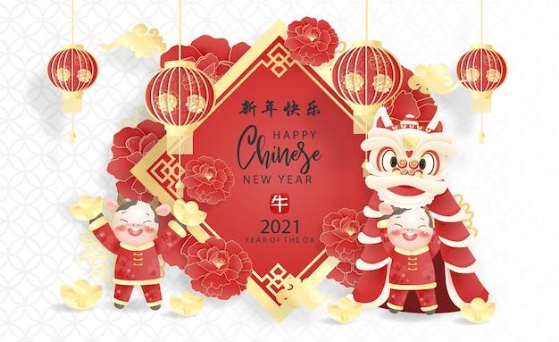 С новым годом . китайский новый год. год быка. карточка торжеств с милым быком.