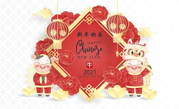 С новым годом. китайский новый год. год быка. праздник с милым быком.