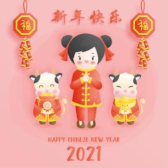 С новым годом. китайский новый год. год быка.