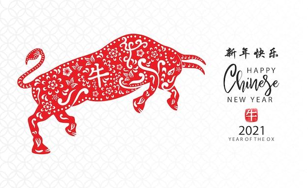 С новым годом . китайский новый год. год быка.