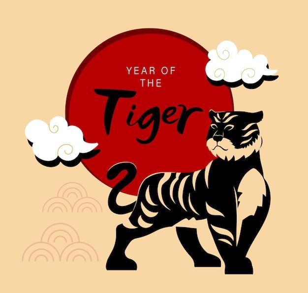 新年あけましておめでとうございますタイガー漫画キャラクターフラットデザインの旧正月プレミアムベクトル