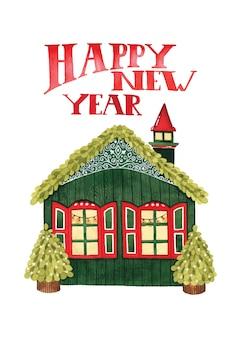 明けましておめでとうございますクリスマスの家の白い背景に手書きの水彩イラストをレタリング