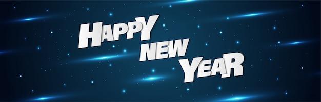 幸せな新年コンセプトバナーの背景に金属文字、シャイニング。
