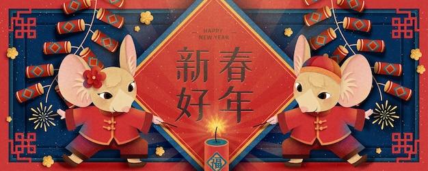 春の連句と窓枠で爆竹を照らす新年あけましておめでとうございますかわいいマウス