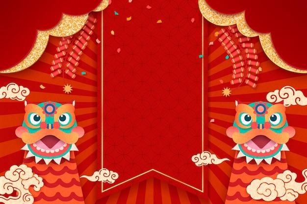 かわいい獅子舞と爆竹の要素を備えた新年あけましておめでとうございますのデザイン