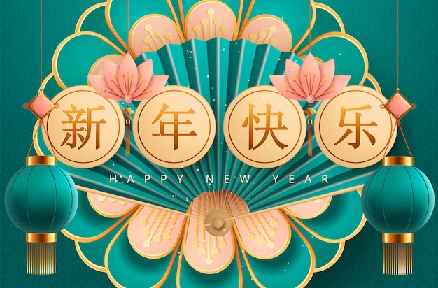 Happy new year design with hanging lanterns in paper art style, fortune and spring word written in chinese character on lanterns.