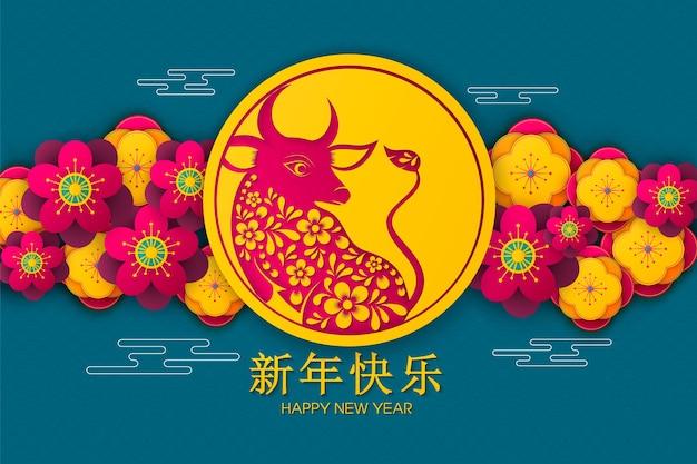 С новым годом цветок и азиатские элементы в стиле ремесла на фоне.