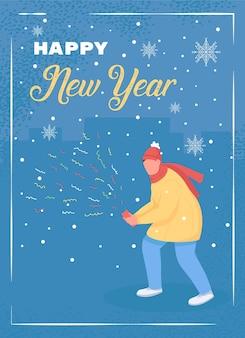 明けましておめでとうグリーティングカードフラットテンプレート。冬の休日のお祝い。紙吹雪を持つ男。パンフレット、小冊子1ページのコンセプトデザインと漫画のキャラクター。ホリデーシーズンのチラシ、リーフレット