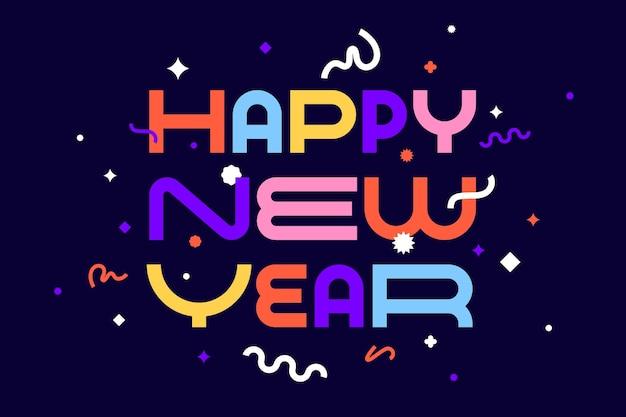 С новым годом. открытка с надписью с новым годом.