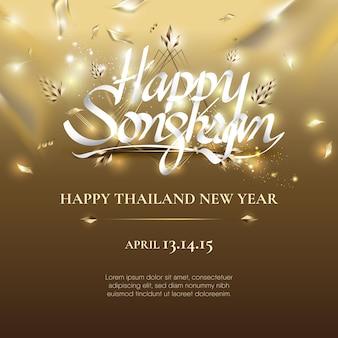 タイの新年あけましておめでとうございますは、ソンクラン祭りまたは水祭りを呼び出します。タイポグラフィと書道のスタイル