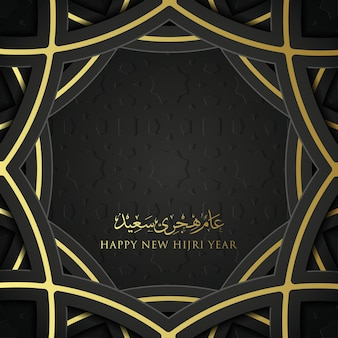 Happy new year islam social media template  with calligraphy and ornamentpremium vector