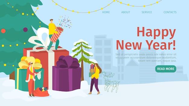 Целевая страница с новым годом