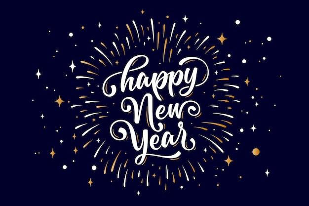 あけましておめでとう。明けましておめでとうまたはメリークリスマスのレタリングテキスト。グリーティングカード、ポスター、テキスト付きバナー明けましておめでとうございます。金色のグラフィック花火と休日の背景。ベクトルイラスト