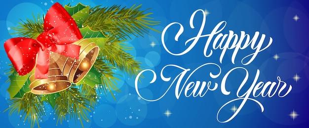 С наступающим новым годом с колокольчиками