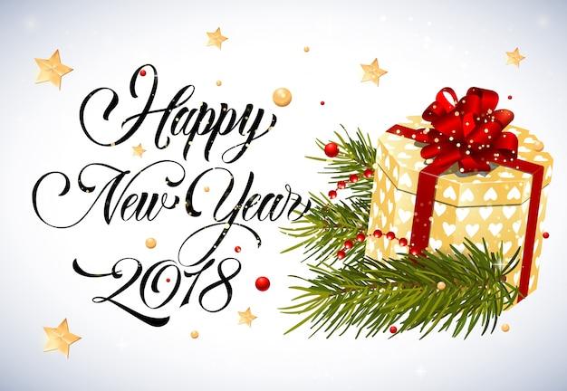 プレゼント箱入り新年あけましておめでとうございます