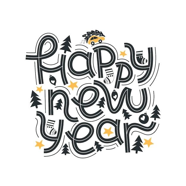 새해 복 많이 받으세요. 문자 쓰기.
