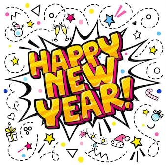 白い背景の上のポップアートスタイルで新年あけましておめでとうございますメッセージ。ベクトルイラスト。