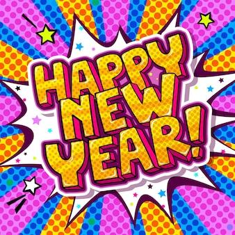 ポップアートスタイルの新年あけましておめでとうございますメッセージ。ベクトルイラスト。