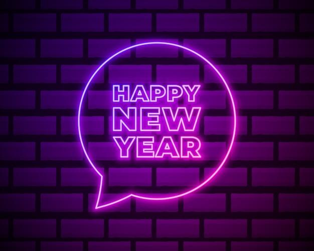 明けましておめでとうネオンテキスト。 2021年新年のデザインテンプレートメッセージバブル。ライトバナー。