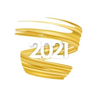 새해 복 많이 받으세요. 트위스트 골드 컬러 페인트 스트로크 모양으로 2021 수.