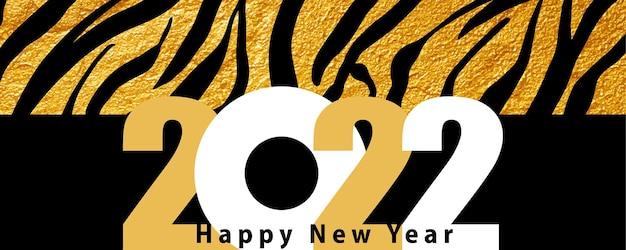 С новым годом цифры на черном фоне тигровый мех
