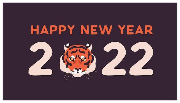 동양 중국 호랑이, 카드의 새해 복 많이 받으세요. 야생 동물의 머리, 전통적인 아시아 별자리 기호가 있는 2022년 배너 디자인. 동부 줄무늬 마스코트와 색된 평면 벡터 일러스트 레이 션