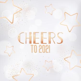 2021년 활판 인쇄술에 금색 별, 반짝이, 환호가 있는 새해 복 많이 받으세요 또는 메리 크리스마스 인사말 카드. 흰색 배경 흐리게, 벡터 일러스트 레이 션에 새 해 휴일 시즌 축제 황금 디자인
