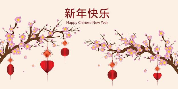 С новым годом розовое приветствие с фоном вишневого цвета, традиционное азиатское украшение, плоский дизайн шаблона баннера китайский новый год