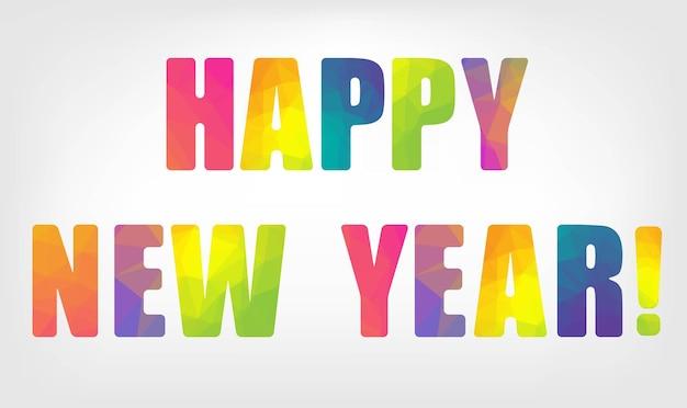 С новым годом полигональный текст